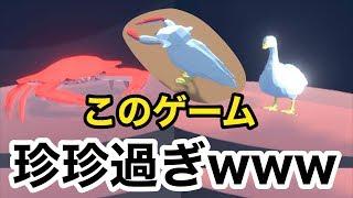 【カニと鳥を混ぜる】アニマルファイトクラブ実況(animal fight cl…