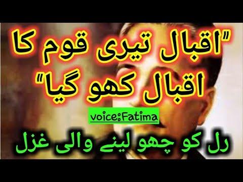 Allama iqbal poetry | iqbal teri qaum ka...