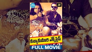 Kanyakumari Express Telugu Full Movie || Suresh Gopi, Lena || T S Suresh Babu || Sharath