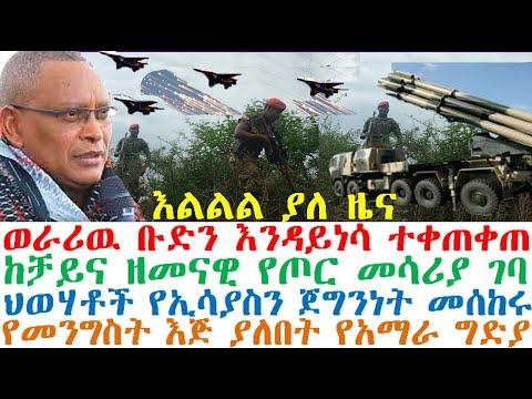 እልልል ጁንታዉ ተቀጠቀጠ | አዲስ ድሮን ተገዛ | ቀበሌዎቹ ነጻ ወጡ | ህወሓት ለኢሳያስ መሰከረ | Ethiopia | Ethiopian news| zehabesha
