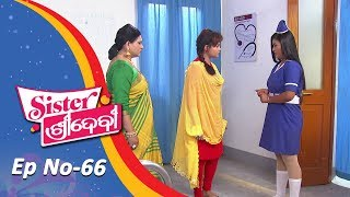 Sister Sridevi  Full Ep 66  15th Dec 2018  Odia Comedy Serial   Tarang TV