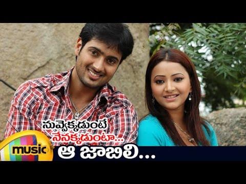 Nuvvekkadunte Nenakkadunta Telugu Movie | Aa Jabili Song | Uday Kiran | Shweta Basu Prasad