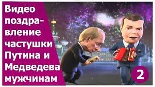 Оригинальное видео поздравление для мужчин 2. Частушки от Путина и Медведева.Прикольный подарок.