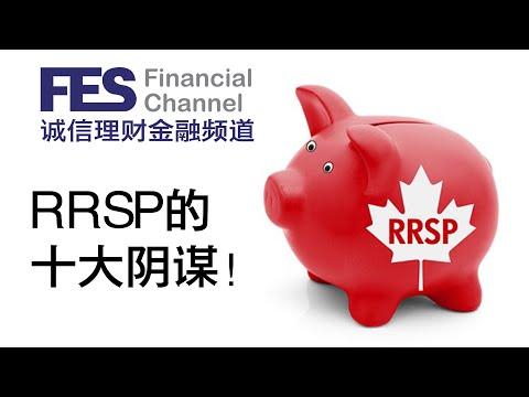【加拿大投资】RRSP的十大阴谋,你的退休金都去哪了?