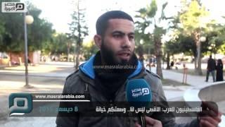بالفيديو| فلسطينيون للعرب: أغيثونا.. الأقصى يُقسم