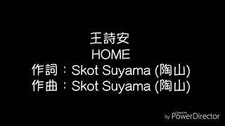 Download lagu 王詩安 Home 歌詞 MP3