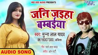 #Munna Lal Yadav का सबसे हिट Song जनि जइहा बम्बईया I 2020 Bhojpuri Superhit Song