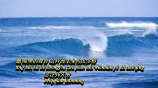 听海 - Amei ( Lyrics ) Tinghai