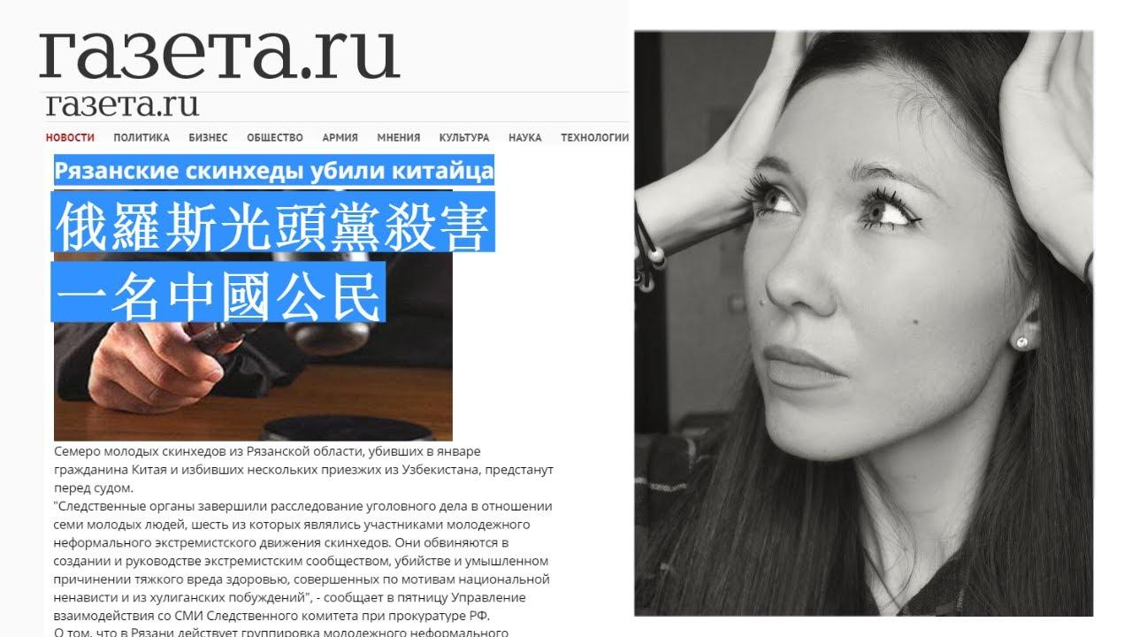 俄羅斯光頭黨是華人的噩夢嗎?【俄羅斯女孩回答】
