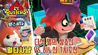 요괴워치 버스터즈 적묘단·백견대 멀티사냥 - VS 히노신 1차 도전 / 다섯별의 창조신 [부스팅] (3DS)