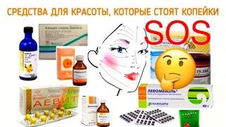 видео Недорогие аптечные средства для красоты