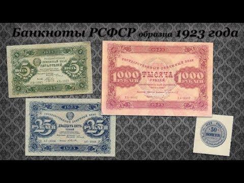 Нумизматическая Коллекция #114 (Банкноты РСФСР обр. 1923 года)