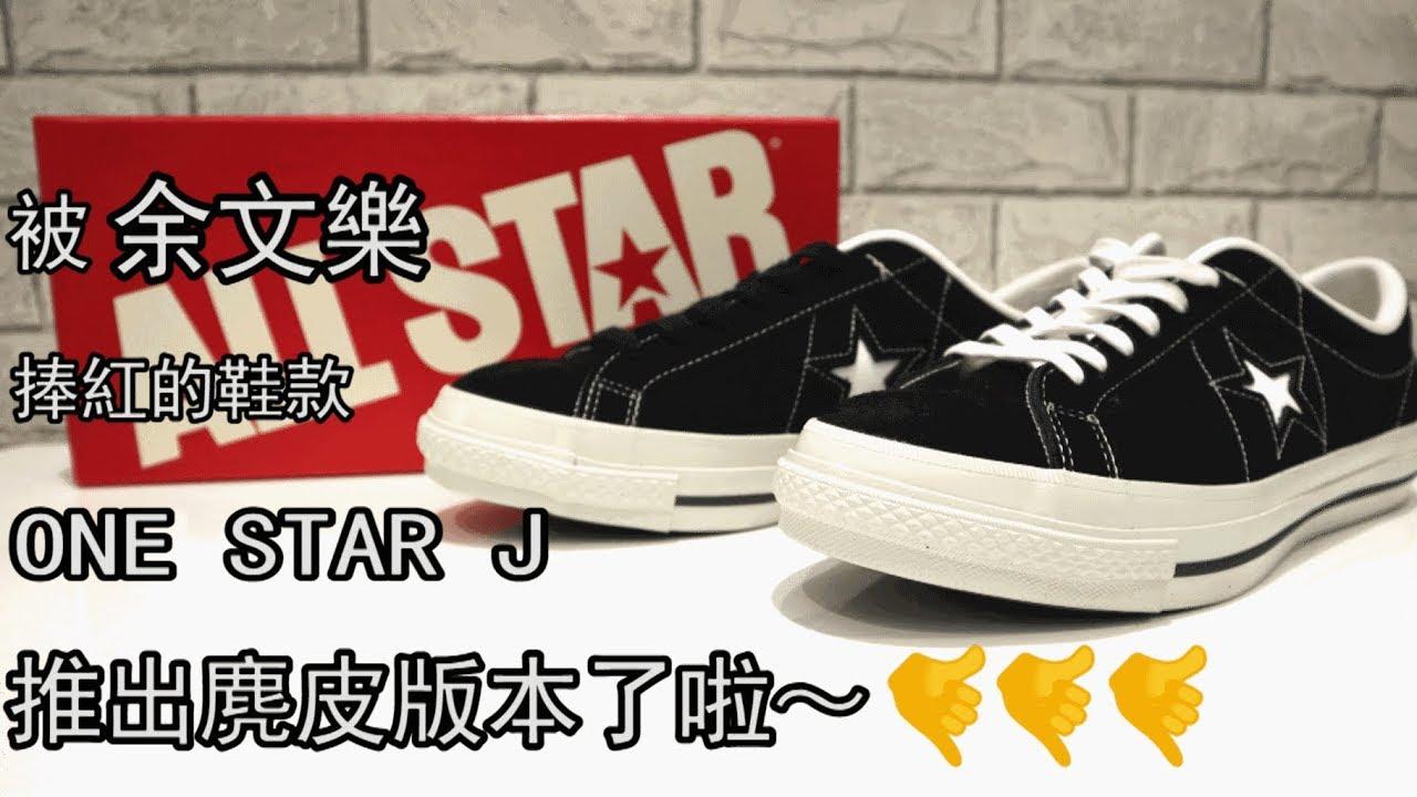 ⒿJOE愛CONVERSE開箱#24 : 被余文樂捧紅的ONE STAR J 推出麂皮版本啦~~~ONE STAR J SUEDE-ブラック - YouTube