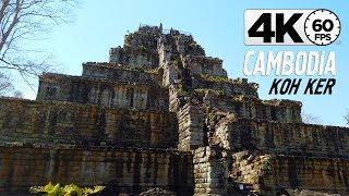 Камбоджа 4K: Пирамида Кох Кер
