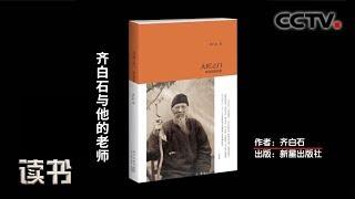 《读书》 20200326 齐白石 《大匠之门:齐白石回忆录》 齐白石与他的老师| CCTV科教