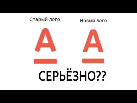Как Альфа банк дизайн обновлял