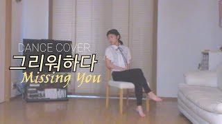비투비 (BTOB)- Missing You (그리워하다) Dance Cover by WAKA