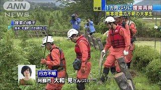 家族も駆けつけ・・・不明の大学生の捜索再開 南阿蘇村(16/06/01) thumbnail