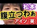 和田アキ子が嫌い!松本人志がマジギレした理由