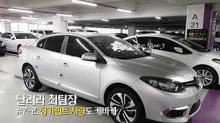 [달려라 최팀장] 장기렌트 차량은 아묻따 기피 1순위?…