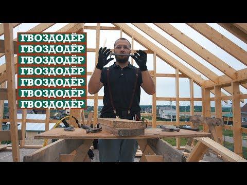 Гвоздодер Dead On Tools - незаменимый инструмент в работе плотника