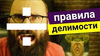 Правила делимости   Vsauce на русском