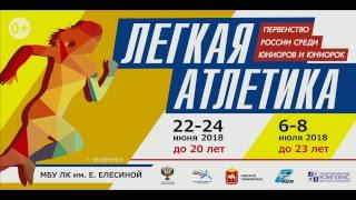Прямая Трансляция! Первенство России по легкой атлетике среди юниоров и юниорок 23.06.2018
