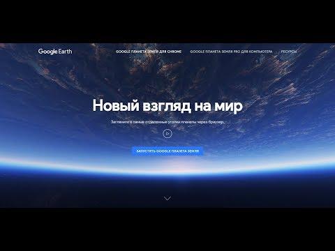 Обновленная программа Планета Земля / Google Earth. Тестирую новые фитчи )