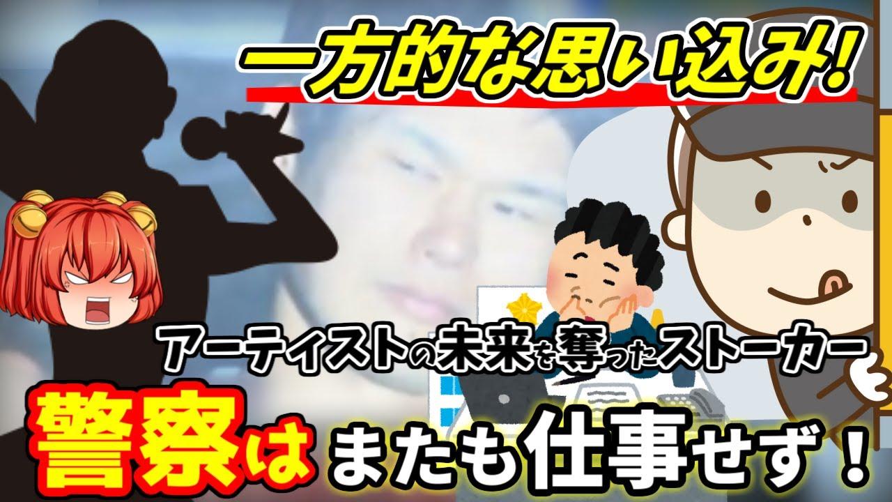 【ゆっくり解説】小金井ストーカー●人未遂事件【事件】