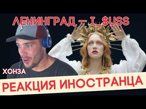 Иностранец слушает ЛЕНИНГРАД - ИИСУС. Реакция иностранца на клип ЛЕНИНГРАД - ИИСУС.