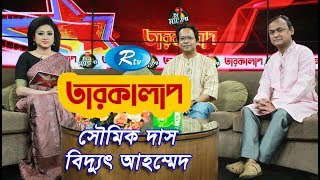 Taroka Alap | Shoumik Dash | Biddut Ahmed | Celebrity Talkshow | Rtv
