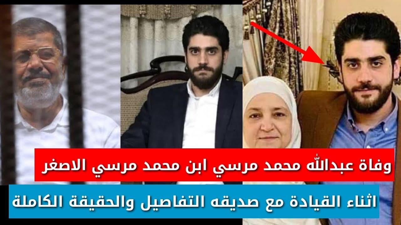 عبدالله محمد مرسي ف ذمة الله ابن محمد مرسي الاصغر تفاصيل الحقيقة الكاملة مع صديقه