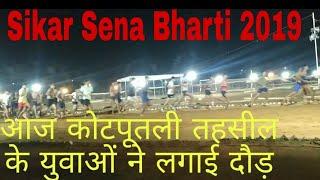 Sikar Sena Bharti Live | Sikar Sena Bharti 2019 |सीकर सेना भर्ती रैली 2019