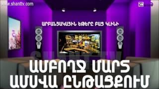 Shant Premium   rostelecom