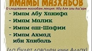 О следовании мазхабам  Урок 2 лекция Абу Али аль Аш'ари