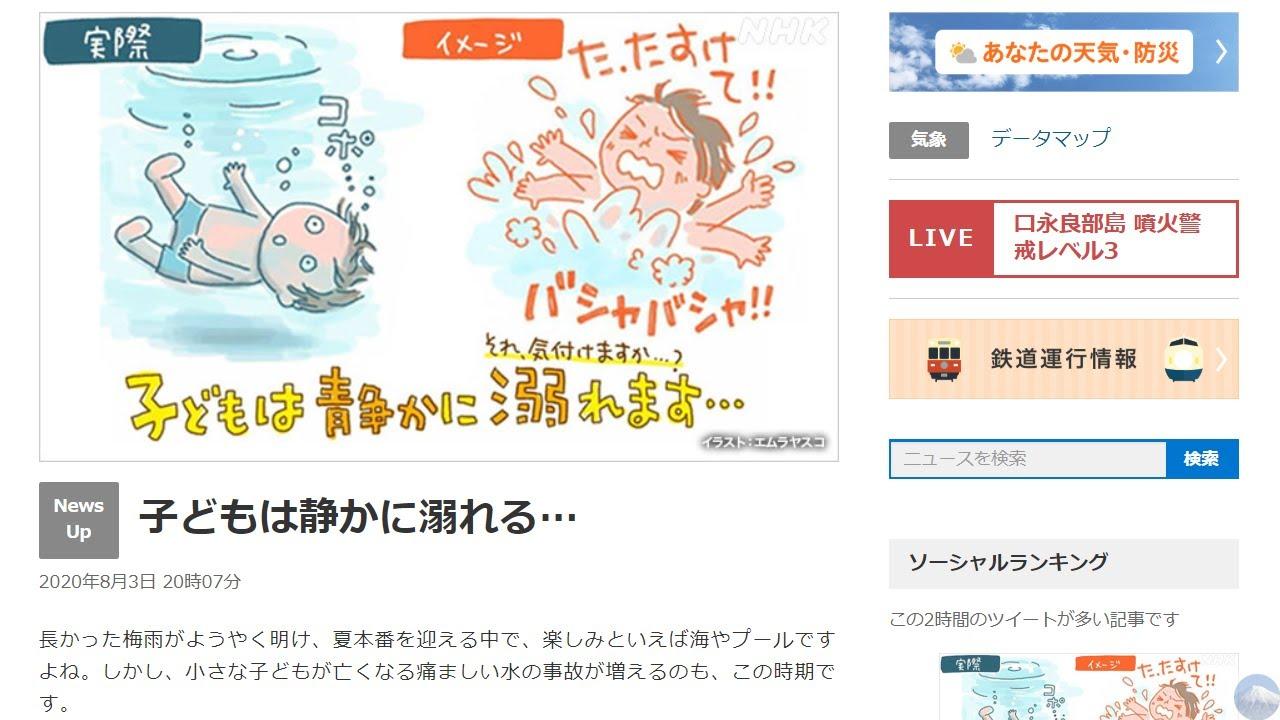 20.08.04. 일본뉴스브리핑 / 아베 씨가 칼퇴근 하는 이유는? / 강제징용공 소송 결과에 보복을 다짐한 사람은 누구?