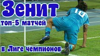 Топ-5 матчей Зенита в Лиге чемпионов.