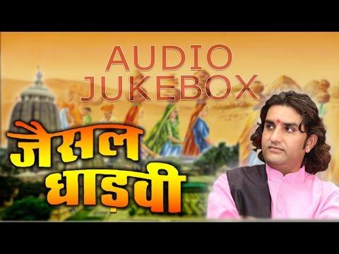 New Rajasthani Gaane | Jaisal Dhadavi | Prakash Mali | Mahendra Singh Rathod | Audio Song 2016