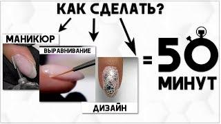 Скорость в маникюре Маникюр выравнивание и дизайн за 50 минут Как ускориться мастеру маникюра