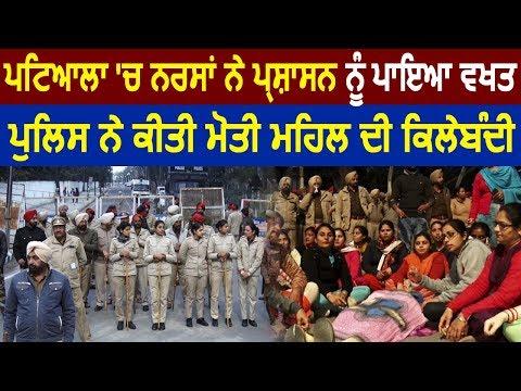 Patiala में नर्सों ने प्रशाशन को डाली मुसीबतें Police ने की मोती महल की किलाबंदी