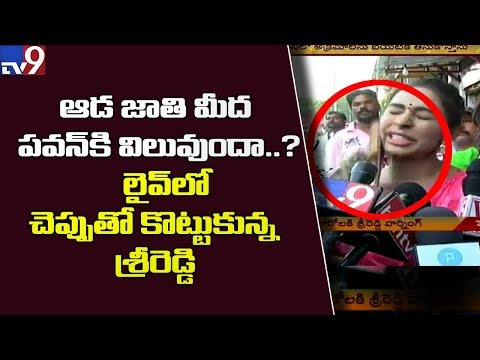 Sri Reddy abuses Pawan Kalyan || Tollywood Casting Couch - TV9