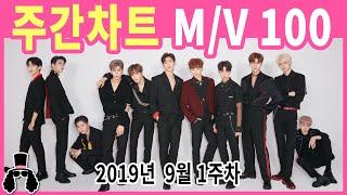 [주간차트 9월 1주차] 금주의 KPOP 아이돌 뮤직비디오 순위 100 - 2019년 9월 8일 | 와빠TV