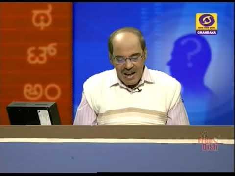 Thatt Anta Heli | Kannada Quiz Show | 14 Jan 19