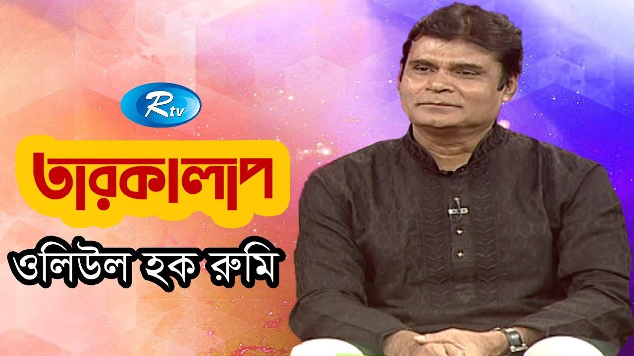 Taroka Alap | Oliul Haque Rumi | ওলিউল হক রুমি | Celebrity Talkshow | Rtv
