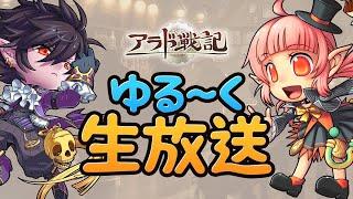 【第21回】アラド戦記ゆる~く生放送