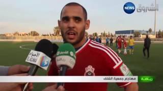 جمعية الشلف تتنفّس الصعداء أمام أمل بوسعادة