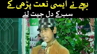 Amazing Naat Sharif Voice in pakistan ( New Naat 2018 ) Urdu Naats