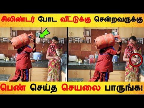 சிலிண்டர் போட வீட்டுக்கு சென்றவருக்கு பெண் செய்த செயலை பாருங்க! Tamil News