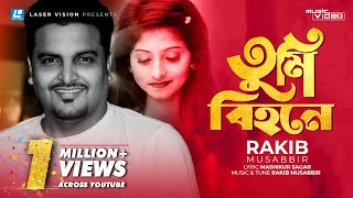 Tumi Bihone By Rakib Musabbir | HD Bangla  | Laser Vision