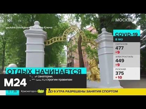 В России заработали санатории - Москва 24